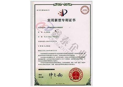 da宝娱le网专利证书