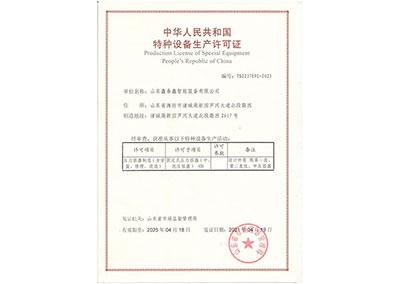 特zhong设备制造资质